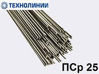Припой серебряный ПСр-25 (Пруток 2мм)