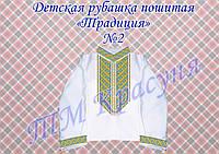 """Пошитая сорочка для мальчика """"Традиция №2"""""""