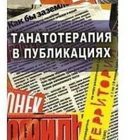 Танатотерапия в публикациях. Баскаков В.Ю.