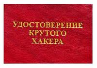 Удостоверение КРУТОГО ХАКЕРА PDY-1503