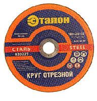 Круг отрезной по металлу 46А 125х1,6х22,2мм (10шт) ЭТАЛОН