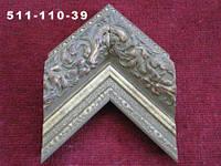 Багет пластиковый широкий с лепниной для оформления картин, икон, зеркал (золото и серебро)