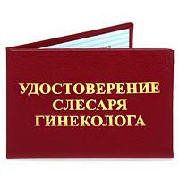 Удостоверение СЛЕСАРЯ ГИНЕКОЛОГА PDY-1527