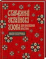 Книжный клуб Старовинні українські узори для вишивання хрестом Магія візерунка