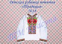 Пошитая рубашка для мальчика под вышивку ТРАДИЦИЯ №18