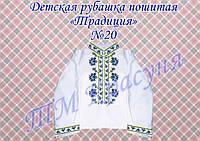 Пошитая рубашка для мальчика под вышивку ТРАДИЦИЯ №20