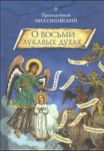 Про восьми лукавих духів і інші аскетичні твори. Преп. Ніл Синайський