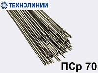 Припой серебряный ПСр-60 (Пруток 2мм)