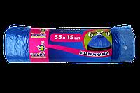 Мусорные пакеты с завязками синие 35 л 15 шт  Добра Господарочка