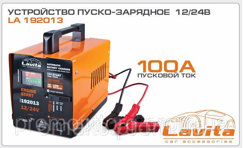 Зарядное устройство автоматическое универсальное Lavita LA 192013