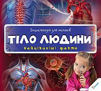 Детская развивающая литература. Тіло людини