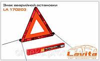 Знак аварийной остановки в пластиковой упаковке Lavita LA 170203