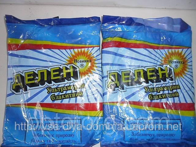 Синька ультрамарин для побелки и стирки белья Делен Индия 150 грамм