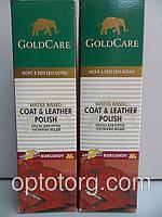 Краска для гладкой кожи Голд Каре Gold Care бордо