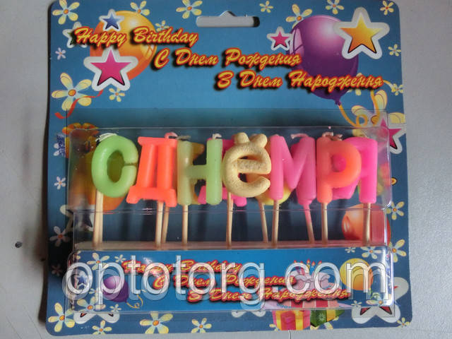 Свечи для торта З днем народження качество Украина