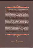 Жизнь и деяния святой и блаженной учительницы нашей Синклитикии, фото 2