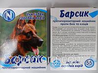 Ошейник от блох и клещей для собак средних пород