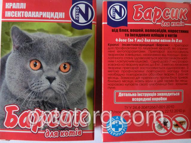 Капли на холку от блох и клещей для кошек и котов 4 дозы