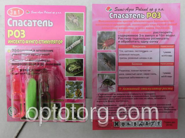Спасатель Роз и Цветов средство защиты растений от вредителей