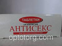 Антисекс для самок 1 таблетка