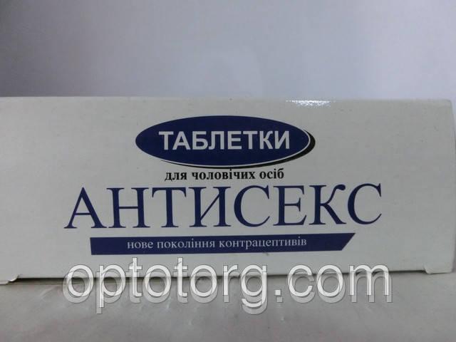 Антисекс для самцов 1 таблетка