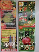 Средство защиты растений и сада Чистый сад