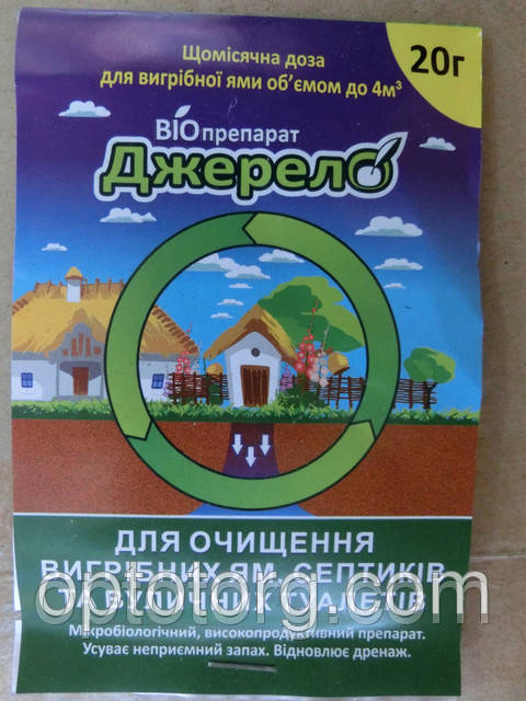 Биобактерии Биопрепарат для выгребной ямы Джерело 20 грамм