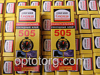 Клей 505 оптом