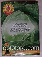Семена капусты Июньская 5гр