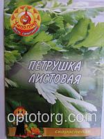 Семена Петрушки листовой 10 гр