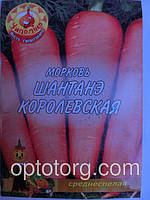Семена морковь шантанэ королевская 10гр