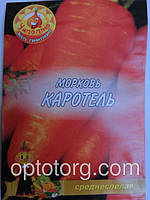Семена морковь Каротель 10гр