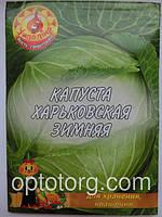 Семена капуста Харьковская зимняя