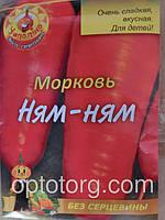 Семена морковь Ням-ням  10 гр