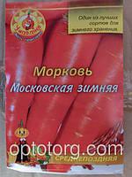Семена морковь Московская зимняя  10 гр