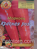 Семена морковь Красная роза  10 гр