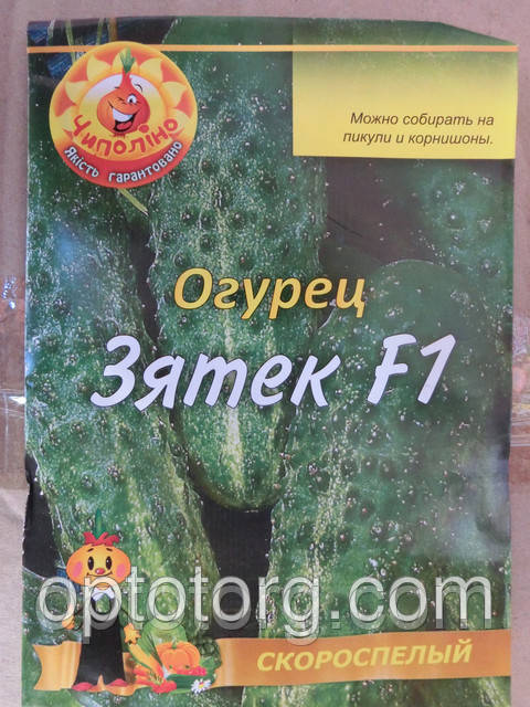 Семена огурцов Зятек F1 5 гр