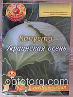 Семена капусты Украинская осень   5 гр