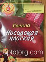 Семена свекла Носовская плоская 5 гр