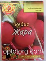 Семена редиса Жара 10 гр