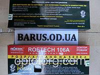 Биобактерии Биопрепараты для выгребных ям Доктор Робик на 5 кубов