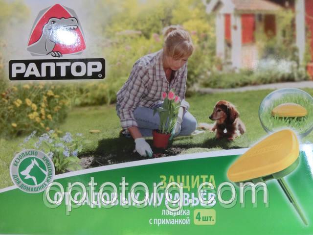 Раптор ловушки от садовых муравьев