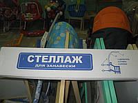 Металлическая стойка, опора, держатель для балдахина на детскую кроватку.