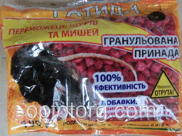 Гранулы от мышей и крыс Ратид-1 с мумификатором 100 грамм
