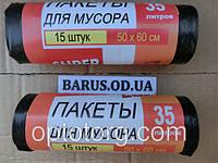 Пакеты для мусора 35 литров 20 шт