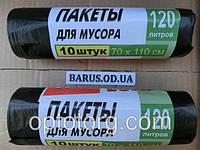 Мусорные пакеты 120 литров