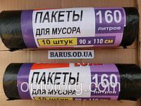 Мусорные пакеты 160 литров