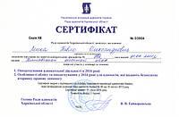 Сертификат адвоката Павла Лыска от 21.01.2016