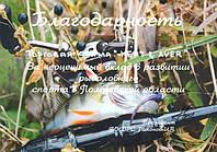 Благодарность за вклад в развитие рыболовного спорта от ПОФРС Гапонова И.В. 2015