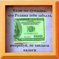 Рамка №2922 Налоги